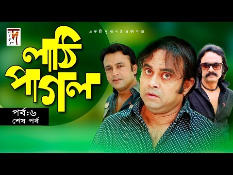 Lathi Pagol-লাঠি পাগল | Ep-06 | Akhomo  Hasan | Salauddin Lavlu | Riaz