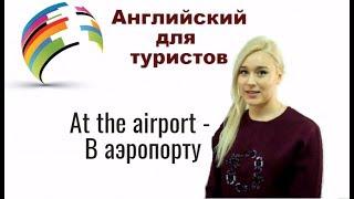АНГЛИЙСКИЙ ДЛЯ ТУРИСТОВ. В аэропорту. Airport