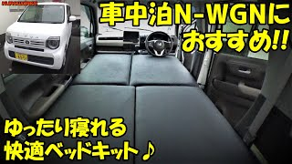 N-BOXより経済的?N-WGNで快適車中泊♪軽ワゴン最強ベッドキット!