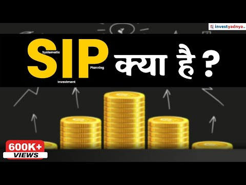 SIP Kya hai? What is SIP in Hindi | SIP Investment in Hindi | Systematic Investment Plan Explained