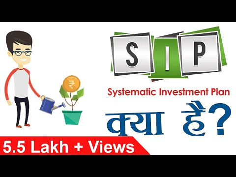 SIP Kya hai? What is SIP in Hindi | SIP Investment in Hindi | Systematic Investment Plan Explained thumbnail