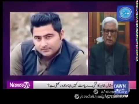 Javed Ahmad Ghamdi on Mashal Khan Lynching