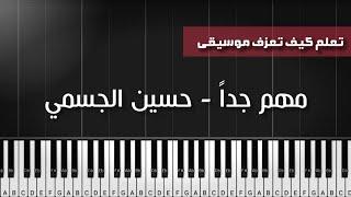 تعلم عزف (مهم جداً - حسين الجسمي) طريقة العزف + النوته