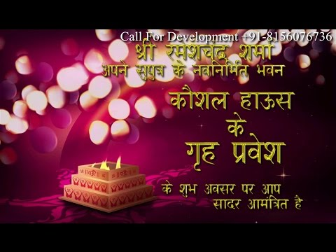 Gruh Pravesh Or Housewarming Hindi Invitation Video In Rs