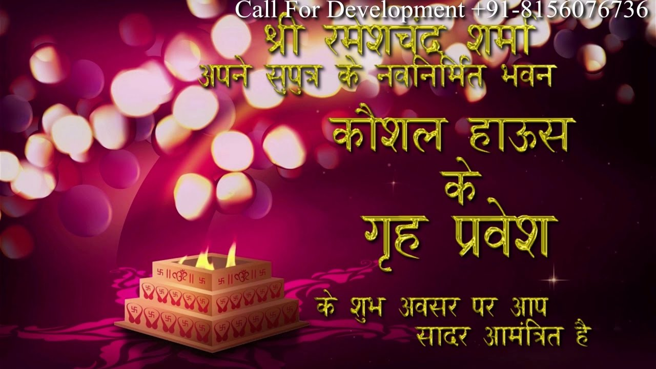 Gruh Pravesh Or Housewarming Hindi Invitation In Rs 900 Only