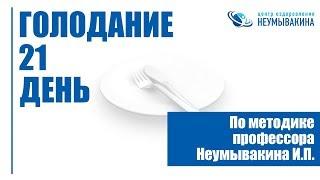 Голодування 21 день за методикою професора Неумивакіна В. П.