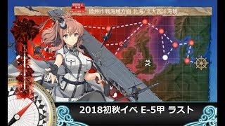 【艦これ】2018初秋イベE-5甲【ラスト】