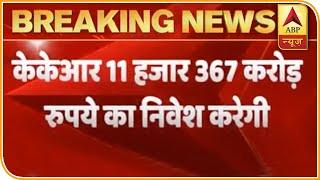 Reliance Jio में अमेरिकी कंपनी KKR करेगी 11,367 करोड़ रुपये का निवेश | ABP News Hindi