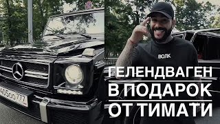 Тимати разыгрывает свой гелендваген G63 AMG