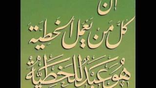 Mazmur 103 dalam bahasa Arab