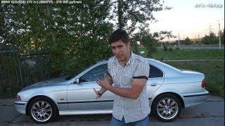 BMW 523i(e39) за 200 тысяч рублей.Легенды 90-х.Anton Avtoman