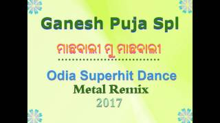 Macho Bali Mu Macho Bali -Odia New (Out of Control)Metal Dance Mix- 2017(Ganesh Puja Spl)
