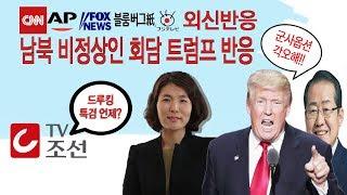 18년4월28일 남북비정상적인 회담에 대한 트럼프 및 외신 반응