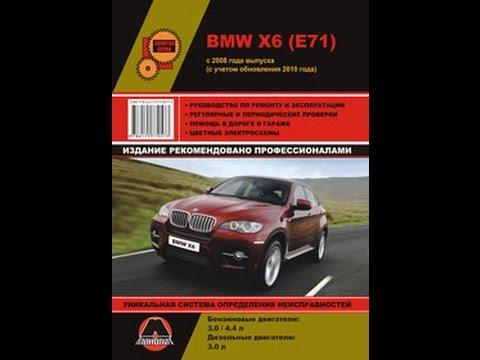Руководство по ремонту BMW Х6