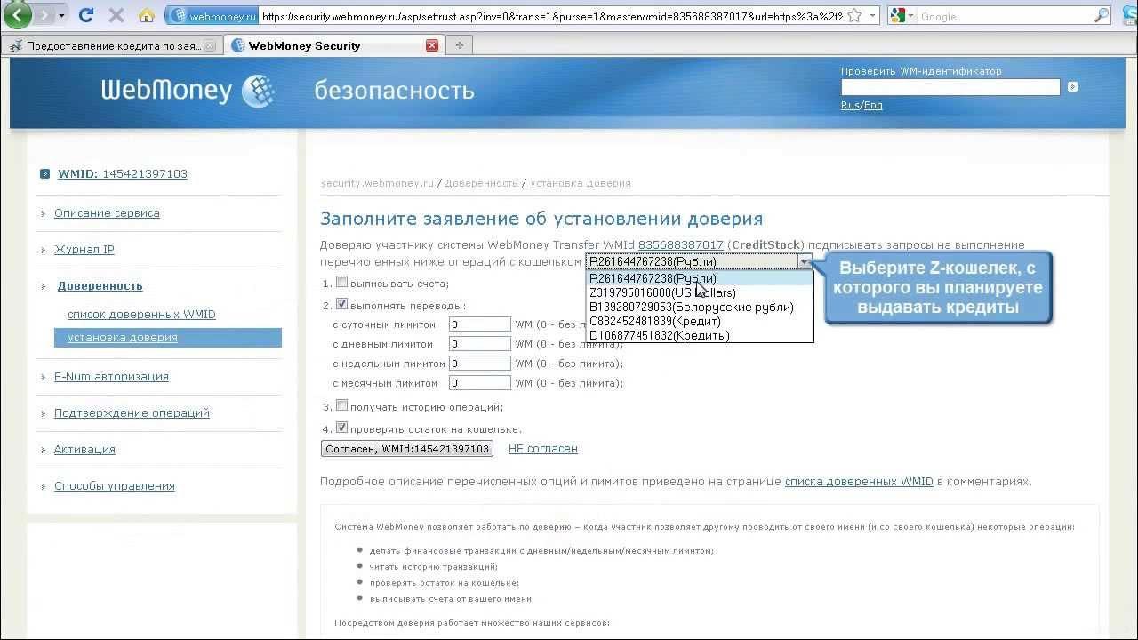 Вебмани заработок автомат|Credit webmoney ru - Кредитная биржа