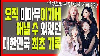 마마무 가 기록한 여자아이돌 그룹 최고 기록 [김새댁]