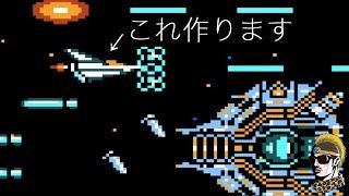 【プラモデル動画】グラディウスの戦闘機ビックバイパーを作る!【ゆうしゃ・初心者】