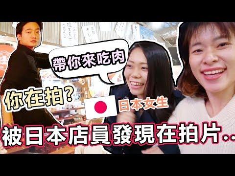 推薦東京居酒屋一條街!拍到一半被日本店員發現是youtuber竟然..... 日本人帶路系列