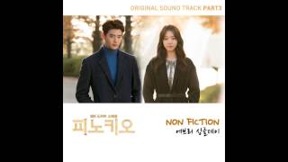 Video Every Single Day - Non fiction (Pinocchio OST Part.3) download MP3, 3GP, MP4, WEBM, AVI, FLV Januari 2018