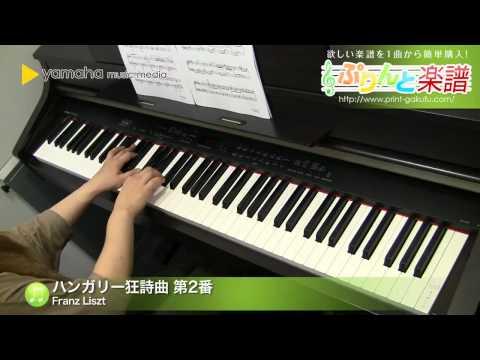ハンガリー狂詩曲第2番嬰ハ短調 Franz Liszt