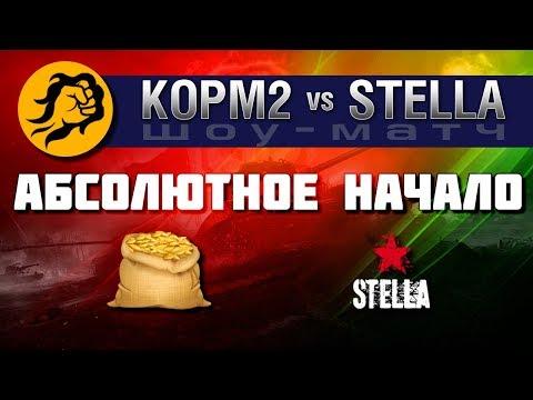 "КОРМ2 vs. STELLA ""Абсолютное начало"" Полный бой. Левша против Помидора"