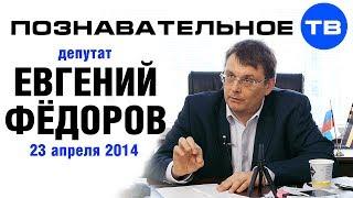 Евгений Федоров 23 апреля 2014 (Познавательное ТВ, Евгений Фёдоров)
