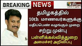 TN 10TH STD MARKS PUBLIC MARKS EVALUATION UPDATE TN EDUCATION DEPARTMENT LATEST UPDATE 10TH MARK????