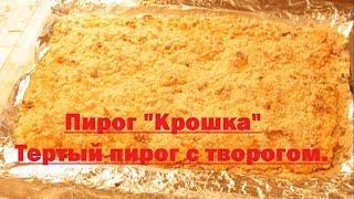 """Пирог """"Крошка"""" с творогом , творог пирог , пирог рецепт , песочный пирог , простой пирог"""
