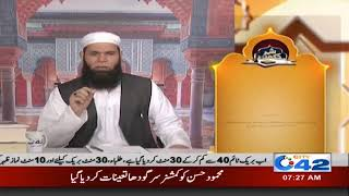 Shehar E Hikmat | 16 Oct 2018 | City 42