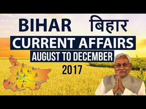 Bihar बिहार GK & Current Affairs August to December 2017 Part 1 BPSC BSSC Police SI & other exams