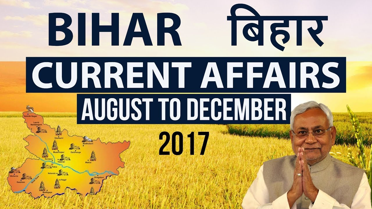 Bihar बिहार GK & Current Affairs August to December 2017 Part 1 BPSC BSSC Police SI & other