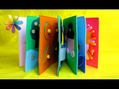 Развивающие книги для детей своими руками