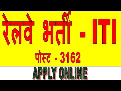 Railway Recruitment Notification| Online Form for ITI  Apprentice | KTDT