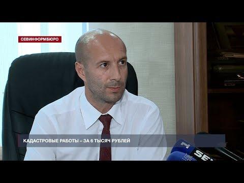 НТС Севастополь: В Севастополе установят предел для стоимости кадастровых работ