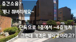 강북구 신축 타운형 단독 빌라!! 매매, 전세 가능합니…
