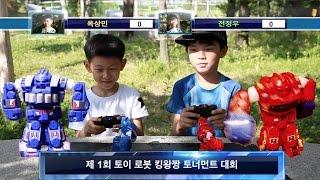[전정우vs옥상민] 제1회 토이 로봇 킹왕짱 대회 Toy Robot Championship Game ของเล่น 라임튜브