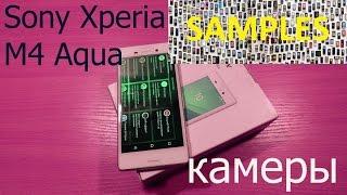 Sony Xperia M4 Aqua фото и видео тест