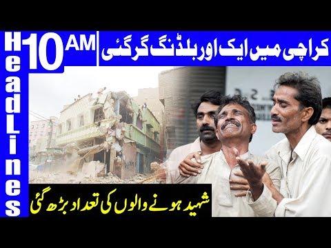Five Story Building Collapsed in Karachi | Headlines 10 AM | 8 June 2020 | Dunya News | DN1