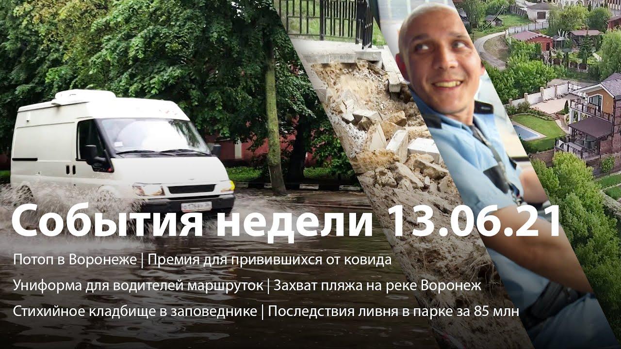 Вести Воронеж   События недели 13.06.2021