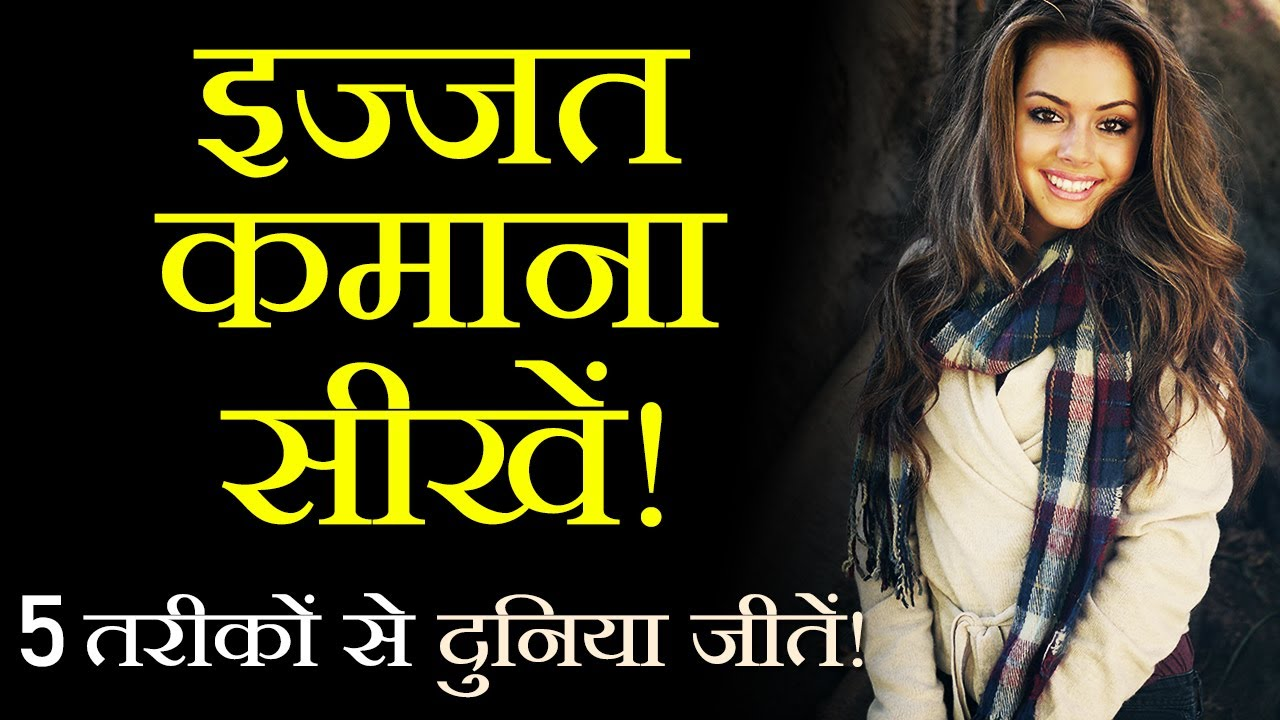 How to Make People Respect You? 5 Great Tips to Earn Respect from Others! How to Inspire? (in Hindi)