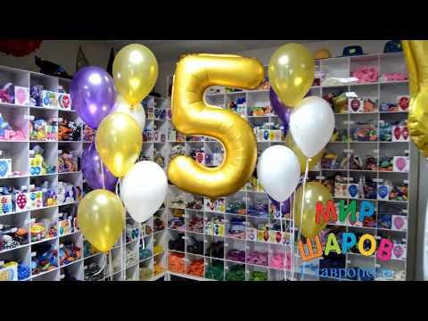 Фольгированная золотая цифра 5 (пять) + фиолетовые, золотые и белые шары. Ставрополь