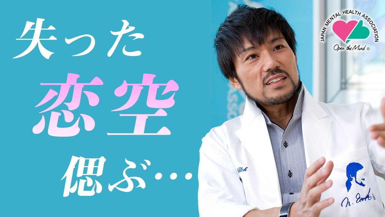 失った「恋空」偲ぶ…【日本メンタルヘルス協会】【衛藤信之】