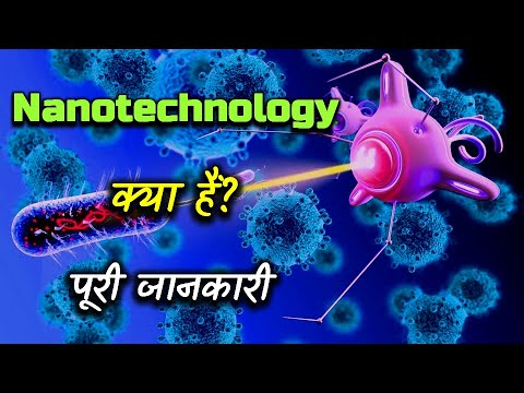 What is Nanotechnology With Full Information? – [Hindi] – Quick Support