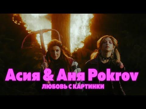 Смотреть клип Асия & Аня Pokrov - Любовь С Картинки