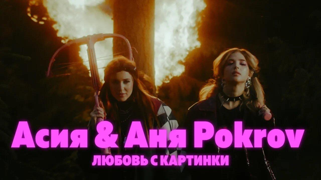 Асия & Аня Pokrov - Любовь с картинки 2021
