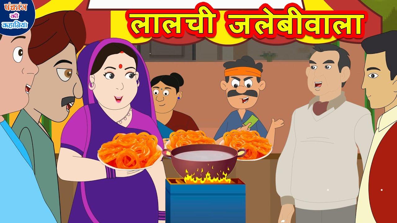 लालची जलेबीवाला Greedy Jalebiwala Funny Video हिंदी कहानियां Hindi Kahaniya Stories Comedy Video