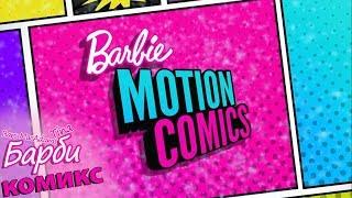 Barbie comics / Барби комикс - Трейлер [Tina]