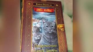 Обзор на книги Коты воители « Золотая коллекция» Миссия Огнезвезда и кое что ещё...