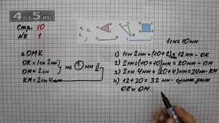 Страница 10 Задание 1 – Математика 3 класс Моро – Учебник Часть 1