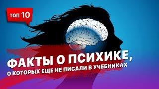 10 интересных фактов о психике, о которых еще не писали в учебниках